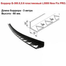 Бордюр Б-300.8,5.6 пластиковый L3000 New Fix PRO