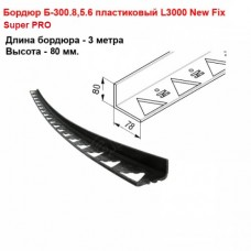 Бордюр пластиковый тротуарный черный Б-300.8,6.80 L3000 New Fix Super PRO