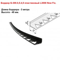 Бордюр тротуарный Б-300.8,5.4,5 пластиковый L3000 New Fix